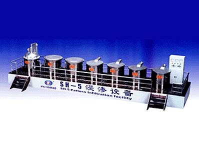 丹江口SH-5浸渗设备